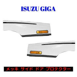 いすゞ ギガ サイドドアプロテクター オレンジサイドマーカー付