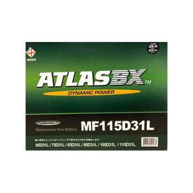 アトラスバッテリー MF-115D31L ATLASバッテリー 国産車用バッテリー 互換65D31L 75D31L 85D31L 95D31L 105D31L
