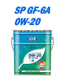 GSP エンジンオイル 20L ペール缶 ガソリン車専用 SP/GF−6A 0W-20 SP 0W20 MTK-39678