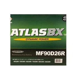 アトラスバッテリー MF-90D26R ATLASバッテリー 国産車用バッテリー 互換48D26R 55D26R 65D26R 75D26R 80D26R 85D26R