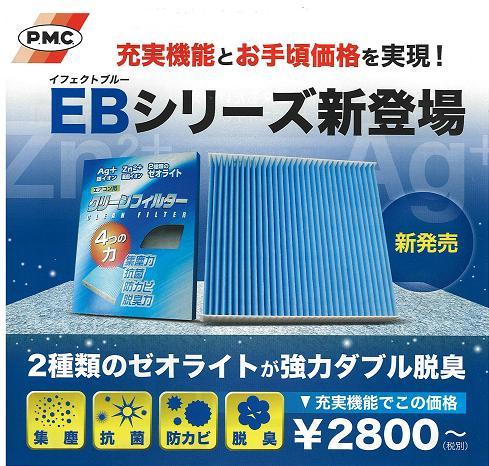 【あす楽対応】 PMC エアコンフィルター(銀イオン+亜鉛イオンのダブル脱臭タイプ) スバル車用 EB-806