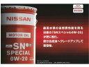 エンジンオイル 20L ペール缶 ガソリン車専用 SN 0W-20 0W20 日産エンジンオイルKLANC00202