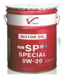 エンジンオイル 20L ペール缶 ガソリン車専用 SP 0W-20 0W20 日産エンジンオイル Vシリーズ SPスペシャル KLAPC-00202