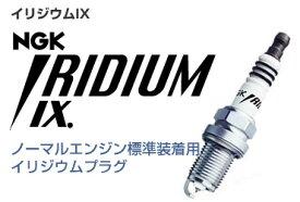 【あす楽対応】 NGK イリジウムIXプラグ ネジ型  DPR7EIX-9