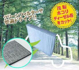 PMC エアコンフィルター(活性炭入脱臭タイプ) +エアーフィルター(エアーエレメント) セット マツダ車用 PC-903C+PA4646