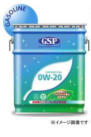 エンジンオイル 20L ペール缶 ガソリン車専用 SN/GF5 0W-20 0W20 MTK-23615