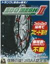 【あす楽対応】 FECチェーン ECO MESH II 【エコメッシュツー・エコメッシュ2】 非金属タイヤチェーン 適合サイズ:185/80R14(夏)/ 17...