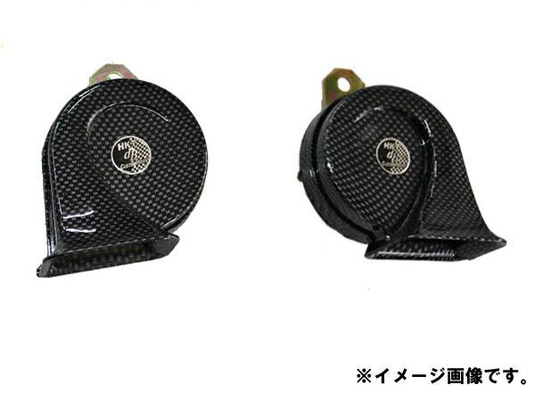 【在庫処分】HKTホーン dB カスタムホーン カーボンルック 12V H806 *用品*