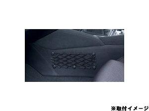 純正アクセサリー マツダ アテンザ GJ 後期 H30.05〜 エクステリア メッシュポケット G33CV1530E