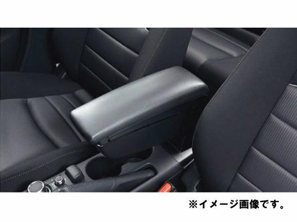 純正アクセサリー マツダ CX-3 DK H27.02〜 ラゲッジ&コンフォート アームレスト 本体 D10SV0630A