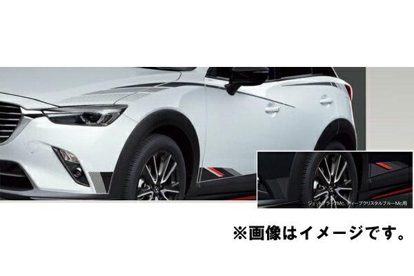 純正アクセサリー マツダ CX-3 DK H27.02〜 サイドデカール ロア ジェットブラック・クリスタルブルー除く D11BV3040D3