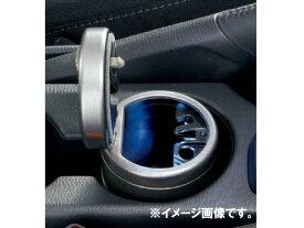 純正アクセサリー マツダ CX-5 KE H24.02〜 ベーシック アッシュカップ LED照明付 C904V0880