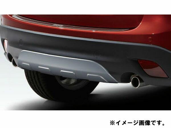 純正アクセサリー マツダ CX-5 KE H24.02〜 エクステリア リアアンダーガーニッシュ K031V3300