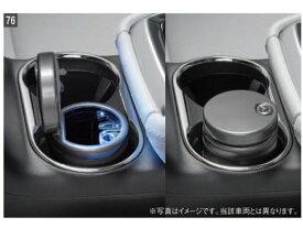 純正アクセサリー マツダ CX-8 KG H29.12〜 カーライフ アッシュカップ LED照明付 C904V0880