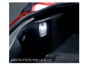メール便可 純正アクセサリー マツダ ロードスター ND5RC H27.05〜 ドレスアップ LEDバルブ トランクルームランプ C902V7165