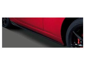 純正アクセサリー マツダ ロードスター ND5RC H27.05〜 マツダスピード サイドアンダースカート ブリリアントブラック QND151P10