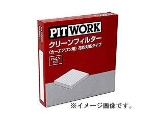 ピットワーク エアコンフィルター 三菱 ピスタチオ H44A用 AY684-NS015 花粉対応タイプ PITWORK