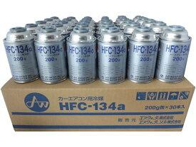 エアコン関連商品 エアコンガス クーラーガス HFC-134a 30本1ケース HFC-134a-200-30 *エアコン*