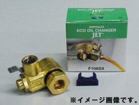 麓技研 オイルコックチェンジャー エコオイルチェンジャージェット M14-1.5 F108SX