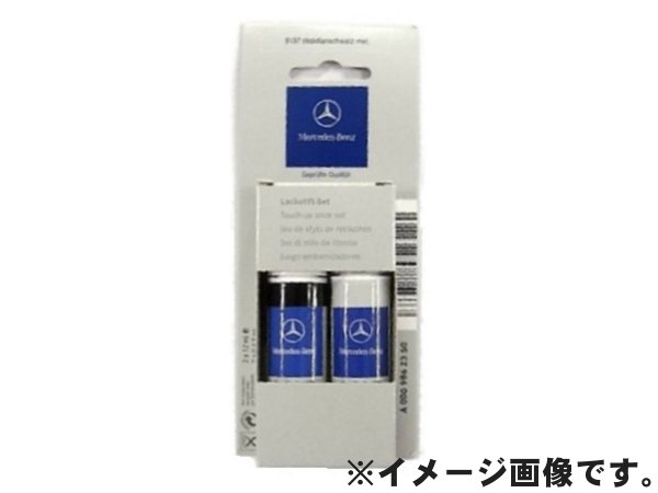 タッチアップペイント タッチペン メルセデスベンツ 純正 ブルー系 カラーナンバー 345 ジャスパーブルー Vクラス W447 *ケミカル*