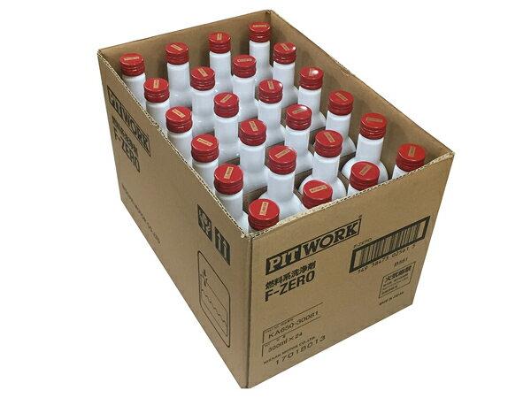 【スーパーセール!】PITWORK(ピットワーク) 燃料系洗浄剤 F-ZERO(エフゼロ) レッドキャップ(ガソリン、ディーゼル共用燃料添加剤) 300ml KA650-30081×24本セット *ケミカル*