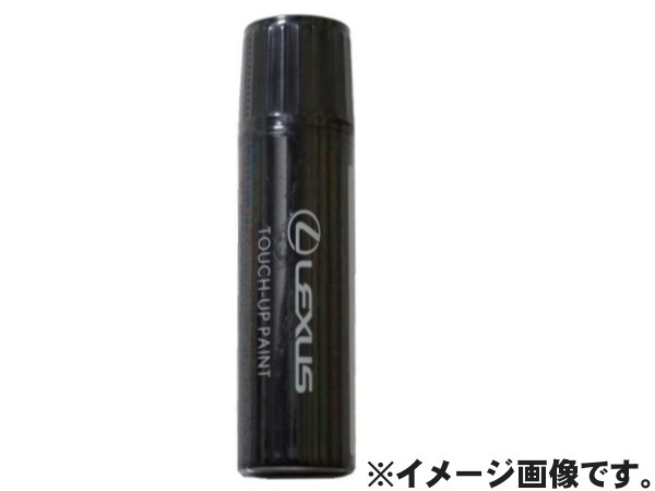タッチアップペイント タッチペン レクサス 【223】 純正 ブラック系 カラーナンバー 223 グラファイトブラックガラスフレーク レクサスGS *ケミカル*
