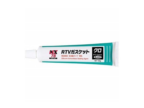 NX RTVガスケット 黒 NX78