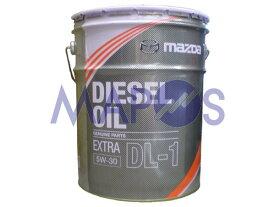 エンジンオイル マツダ ディーゼルエクストラDL-1 5W-30 20リットル ディーゼル車専用 RFJ1-W0-BM0