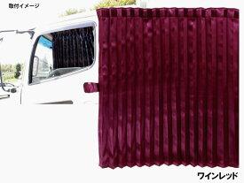 JETイノウエ ジェントルカーテン センターカーテン ハイルーフ 2枚セット 1200mm×1400mm ワインレッド 507033 *トラック用品*