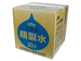 KYK 古河薬品工業 バッテリー補充液 工業用精製水 20L 05-201 *ケミカル*