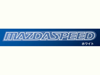 MAZDA SPEED other MAZDASPEED sticker white QBM1-52-110 40 * Mazda speed *