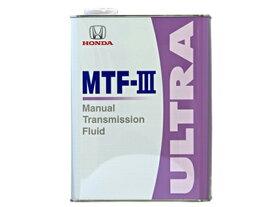 Honda(ホンダ) マニュアルトランスミッションフルード ウルトラ MTF-III MT車用フルード 4L 08261-99964 *4リットル*