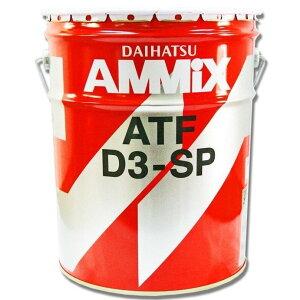 DAIHATSU/ダイハツ純正 ATFオイル AMMIX/アミックス D3-SP 20L 08700-K9004