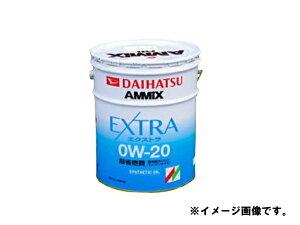 DAIHATSU/ダイハツ純正【AMMIX/アミックス】エンジンオイル【EXTRA/エクストラ 5W-30】20L 08701-K9055