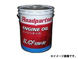 エンジンオイル マツダ ロードパートナー SL/CF 10W-30 20リットル ガソリン/ディーゼル兼用 1P02-W0-92E *オイル・油脂*