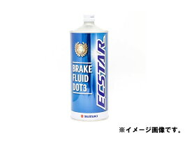 SUZUKI/スズキ純正【エクスター】ブレーキオイル【ブレーキフルード DOT3】0.5L【99000-23040】