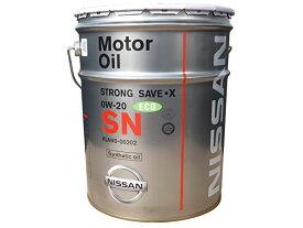 【10日限定P10倍+マイカー割エントリーで最大P14倍】NISSAN 日産純正 エンジンオイル SNストロングセーブX (化学合成油) 0W-20 20L KLAN0-00202