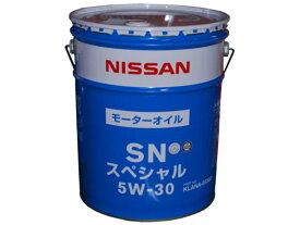 エンジンオイル 日産 純正 ガソリン車専用 SN 5W-30 20リットル KLANC-05302 *オイル・油脂*