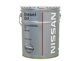 【23日〜マイカー割エントリーで最大P5倍】NISSAN クリーンディーゼル 5W30 SN 鉱物油 20L KLB30-05302