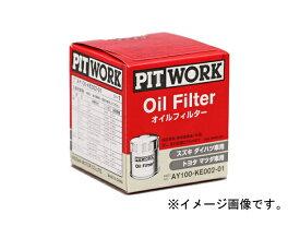 【スーパーセール!】PITWORK(ピットワーク) オイルフィルター ダイハツ タント AY100-KE002 オイルエレメント 1個