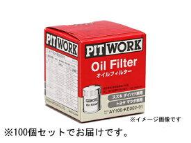 PITWORK(ピットワーク) オイルフィルター スズキ ジムニー AY100-KE002X100 オイルエレメント 100個