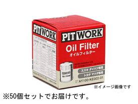 【10日24時間限定楽天カードエントリーでポイント10倍】PITWORK(ピットワーク) オイルフィルター スズキ ワゴンR AY100-KE002X50 オイルエレメント 50個