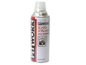 ケミカル ピットワーク 添加剤 エンジンリフレッシュ 420ml 吸気系・燃焼系洗浄 KA105-42080
