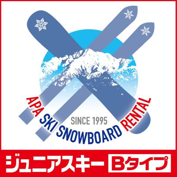 【送料無料】ジュニアカービングスキーBセット シーズンレンタル 平成30年8月10日より受付開始(シーズンレンタル レンタル スキー スキーレンタル スキーシーズンレンタル ジュニアスキー)