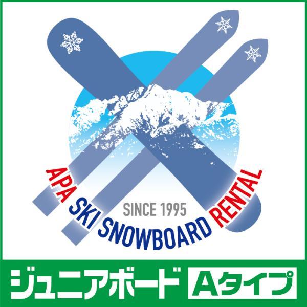 【送料無料】ジュニアスノーボードAセット シーズンレンタル 平成30年8月10日より受付開始(レンタル スノボ スノーボード スノボレンタル スノーボードレンタル スノボシーズンレンタル スノーボードシーズンレンタル ジュニアスノボ ジュニアスノーボード)