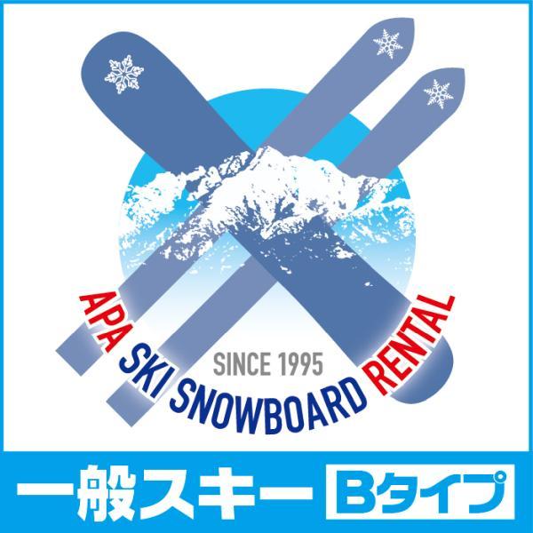 【送料無料】一般カービングスキーBセット シーズンレンタル 平成30年8月10日より受付開始(レンタル スキー スキーレンタル スキーシーズンレンタル)