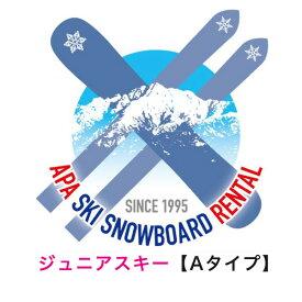 【送料無料】【レンタル】ジュニアカービングスキーAセット シーズンレンタル 2019年8月1日より受付開始(シーズンレンタル レンタル スキー スキーレンタル スキーシーズンレンタル ジュニアスキー)
