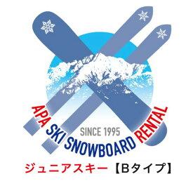 【送料無料】ジュニアカービングスキーBセット シーズンレンタル 2019年8月1日より受付開始(シーズンレンタル レンタル スキー スキーレンタル スキーシーズンレンタル ジュニアスキー)