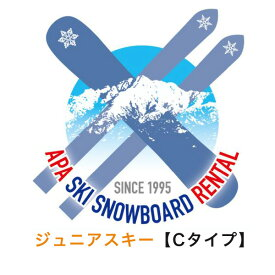 【送料無料】【レンタル】ジュニアカービングスキーCセット シーズンレンタル 2019年8月1日より受付開始(シーズンレンタル レンタル スキー スキーレンタル スキーシーズンレンタル ジュニアスキー)