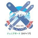 【送料無料】【レンタル】ジュニアスノーボードAセット シーズン...